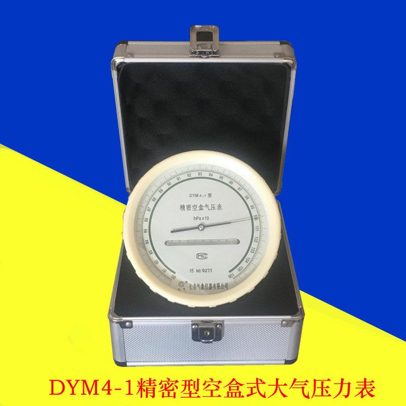 DYM4-1精密型空盒气压表